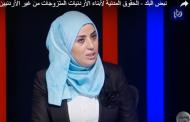 نبض البلد - الحقوق المدنية لأبناء الأردنيات المتزوجات من غير الأردنيين