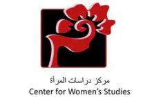 مركز دراسات المرأة / الجامعة الأردنية