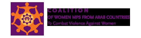 إئتلاف البرلمانيات من الدول العربية لمناهضة العنف ضد المرأة