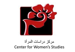 مركز دراسات المرأة في الجامعة الأردنية