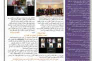 المجلة الإلكترونية- العدد السادس