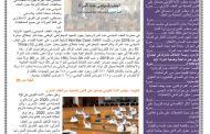 المجلة الإلكترونية- العدد السابع